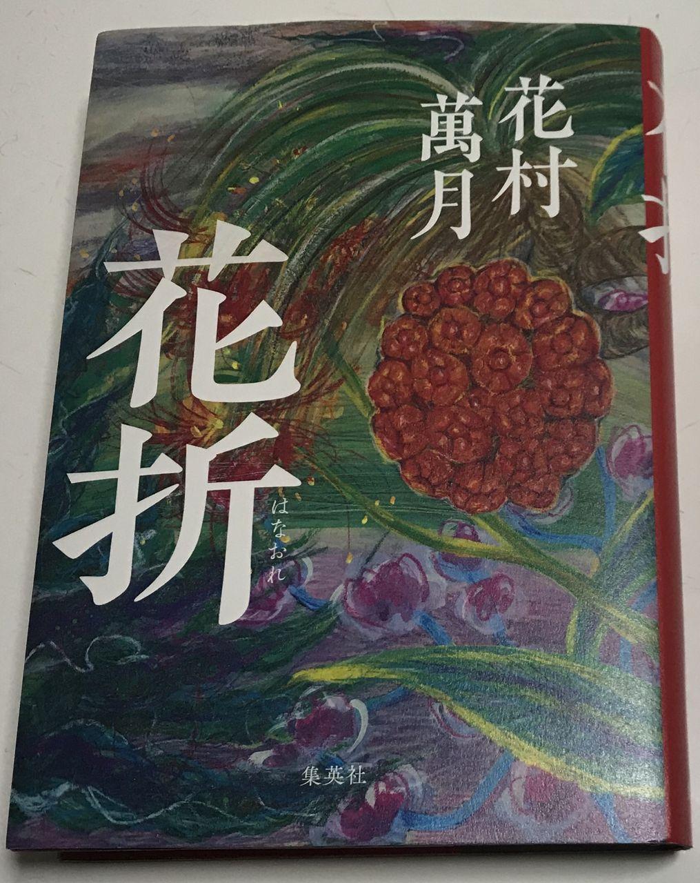 花村萬月の「花折(はなおれ)」です。余談ですが、この作品を購入する際に、花村萬月が白血病で闘病中だと知りました。萬月作品を全部読んできている僕としましては、
