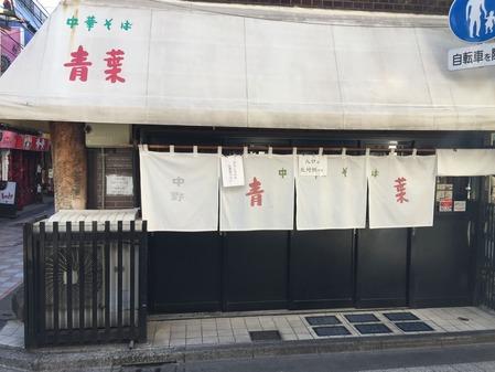 青葉中野本店