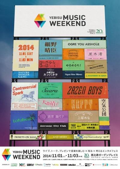 YMW-Poster-w-info-780x1103