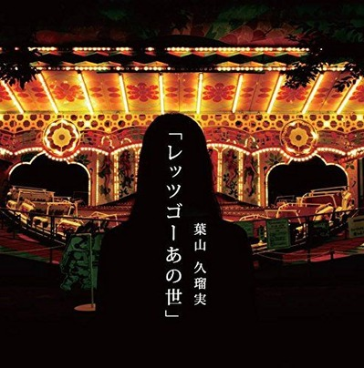 hayamakurumi-lets-go-anoyo