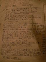 安宿の情報ノート