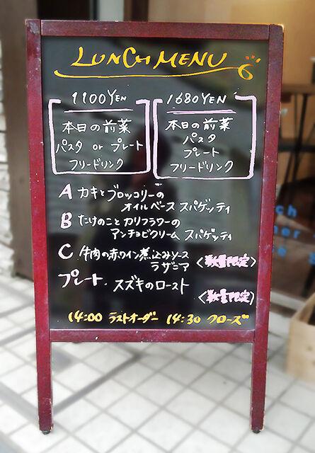 ウニタ unita ( 成増 = イタリアン ) 外観 ( お品書き )