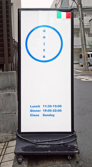 ウニタ unita ( 成増 = イタリア料理 ) 外看板