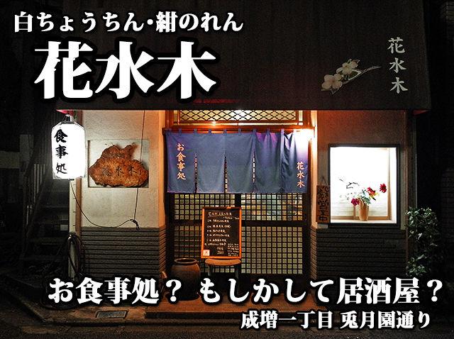 花水木 ポスター ( 夜景 )