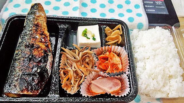 成増 お持ち帰り 花水木 焼き魚弁当 ( 鯖 )
