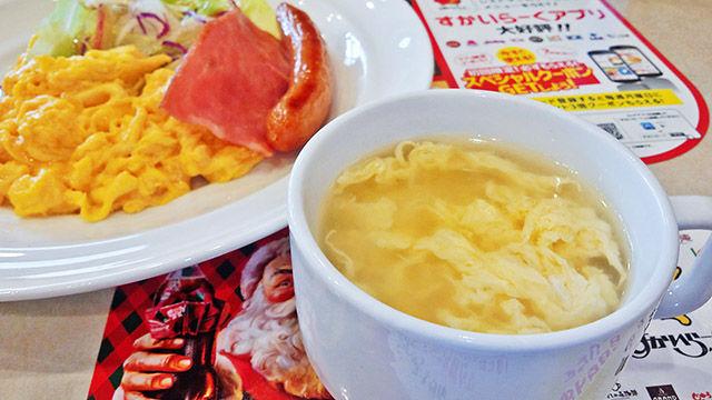 成増 ランチ ファミレス ガスト 日替わりスープ( モーニング )