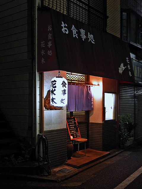 成増 ランチ 花水木 外観 ( 夜景 )