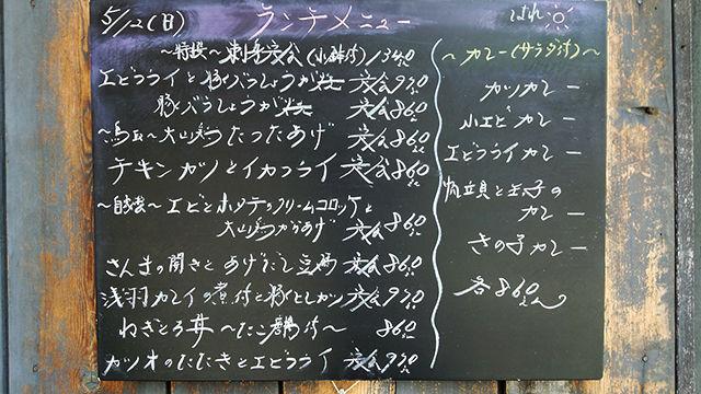 La むめい狼 ( 成増店 ) ランチ・メニュー