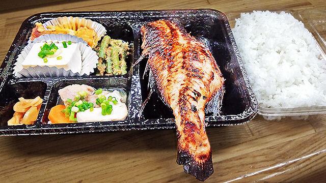 成増 お持ち帰り 花水木 焼き魚弁当 ( アカウオ )