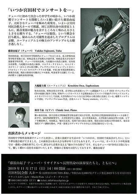 藤浪由起子 テューバ・リサイタル 2019 in 宮田村民会館大ホール