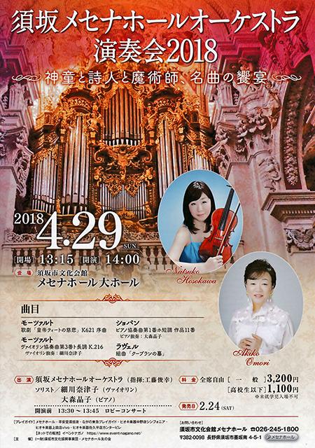 須坂メセナホールオーケストラ演奏会 2018 大森晶子 ショパン ピアノ・コンチェルト 第1番
