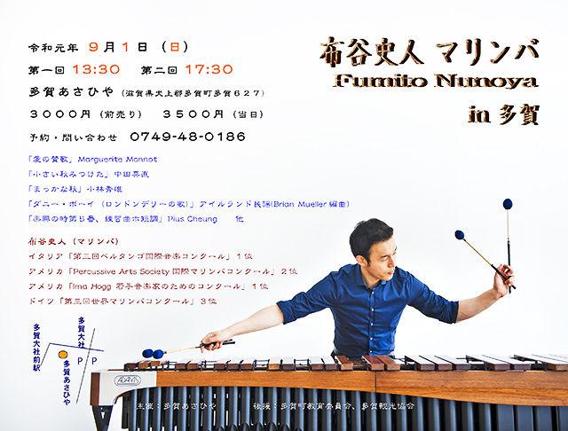 布谷史人 マリンバ・コンサート 2019 in 多賀あさひや