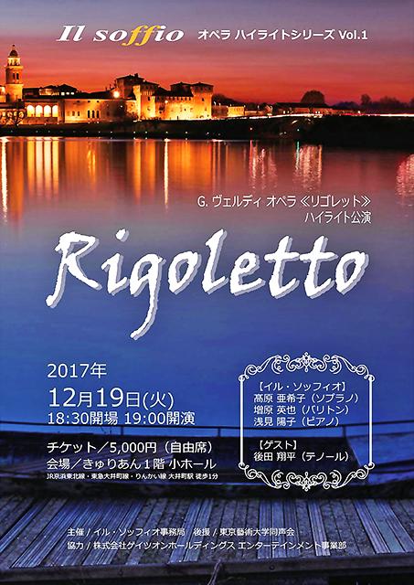 イルソッフィオ オペラハイライト リゴレット 2017