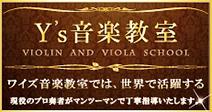 ワイズ音楽教室 ( Y's音楽教室 )
