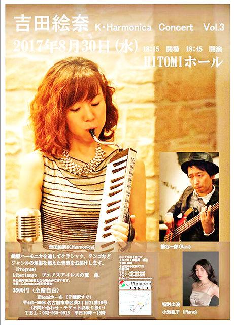 吉田絵奈 鍵盤ハーモニカ・コンサート Vol.3 2017 in 名古屋