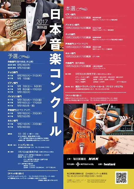 2017年度 第86回日本音楽コンクール ( ヴァイオリン部門 本選会 )