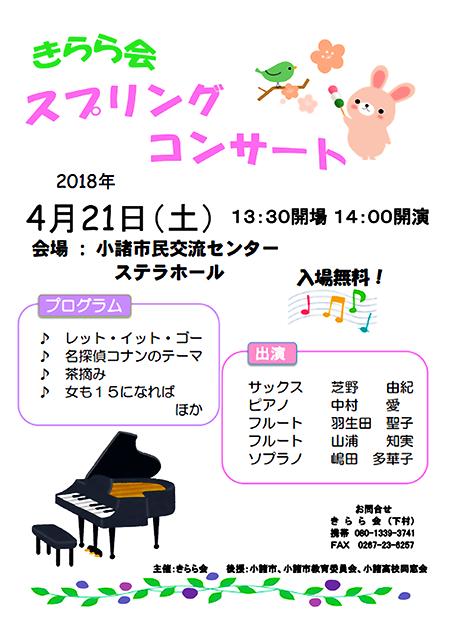きらら会 四季のコンサート 2018 春