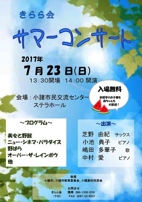 きらら会 四季のコンサート 2017 夏