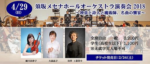 大森晶子 ショパンピアノ協奏曲 2018 in 須坂メセナホール