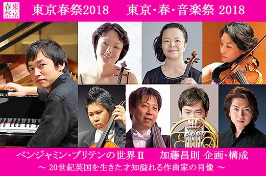 ベンジャミン・ブリテンの世界Ⅱ 東京春祭2018
