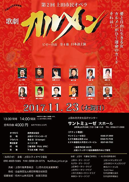 第2回 上田市民オペラ 公演 2017 カルメン