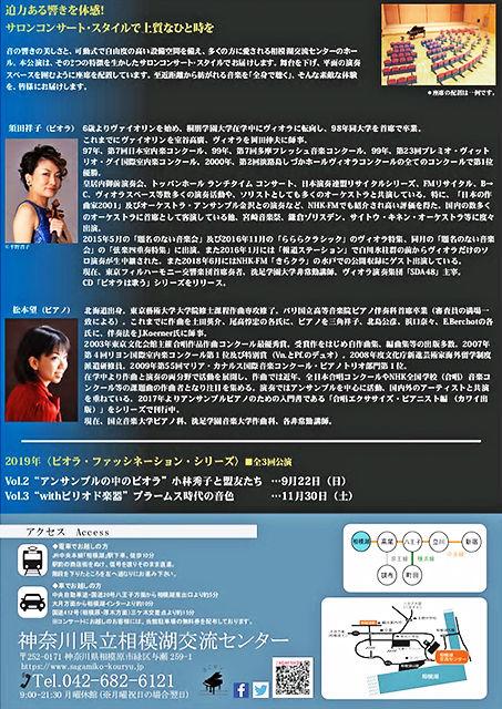 『 ビオラは歌う 』 須田祥子 ヴィオラ・リサイタル 2019 in 相模湖交流センター