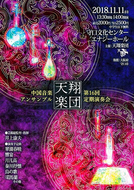 天翔楽団 第16回定期演奏会 2018