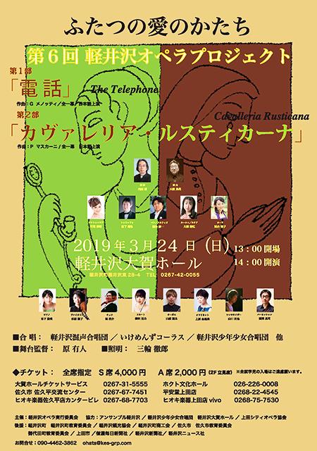 軽井沢オペラ・プロジェクト 2019