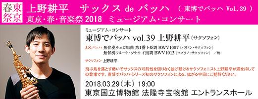 上野耕平 サックス de バッハ ( 東博でバッハ Vol. 39)