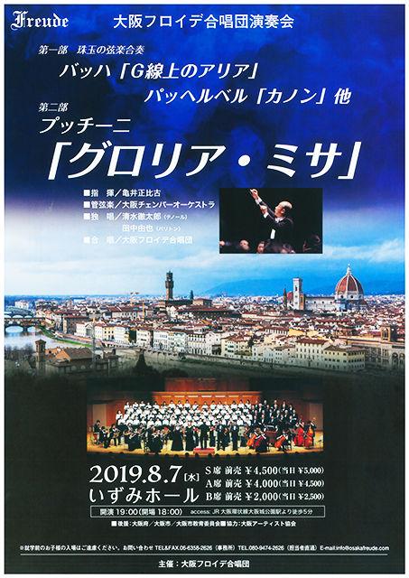 大阪フロイデ合唱団 グローリア・ミサ 2019 in いずみホール