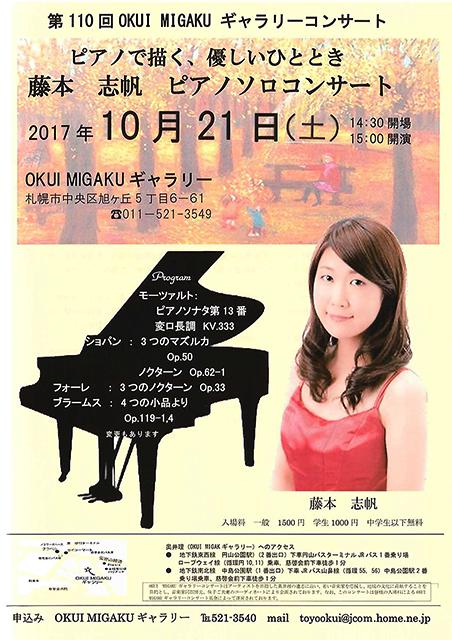 藤本志帆 ピアノコンサート 2017 in 札幌・奥井研 ( おくいみがく ) ギャラリー