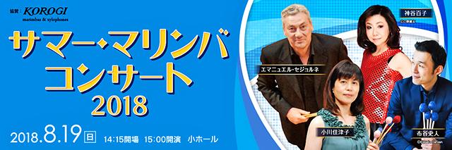 サマー マリンバ・コンサート 2018 in 福井