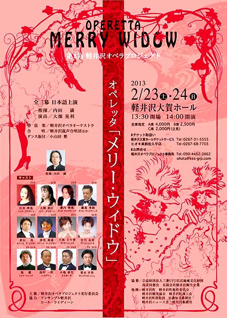 レハール メリー・ウィドウ 第3回 軽井沢オペラプロジェクト