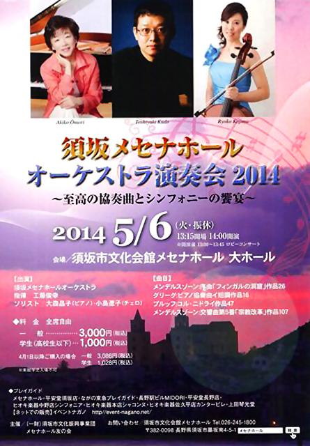 須坂メセナホールオーケストラ演奏会 2014 大森晶子 グリーグ ピアノ協奏曲
