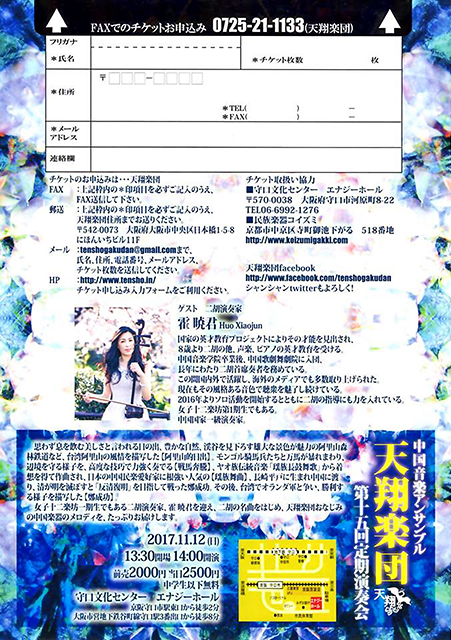 天翔楽団 第15回定期演奏会