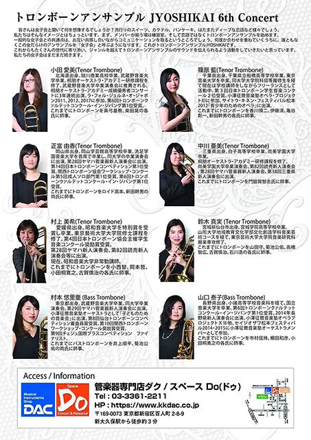 トロンボーン・アンサンブル 女子会 第6回 コンサート 2018
