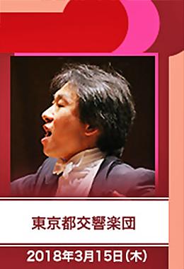 都民芸術フェスティバル 2018 東京都交響楽団公演