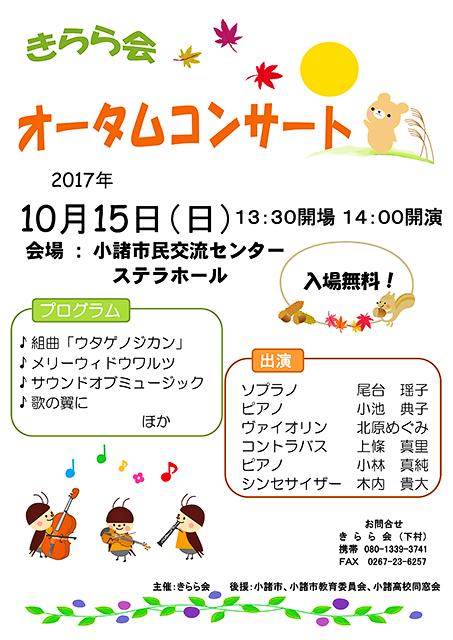 きらら会 四季のコンサート 2017 秋