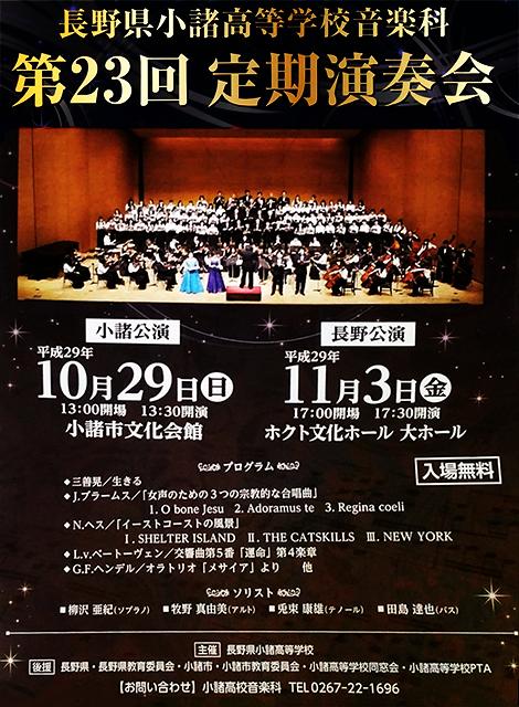 長野県小諸高等学校 音楽科 第23回 定期演奏会 2017