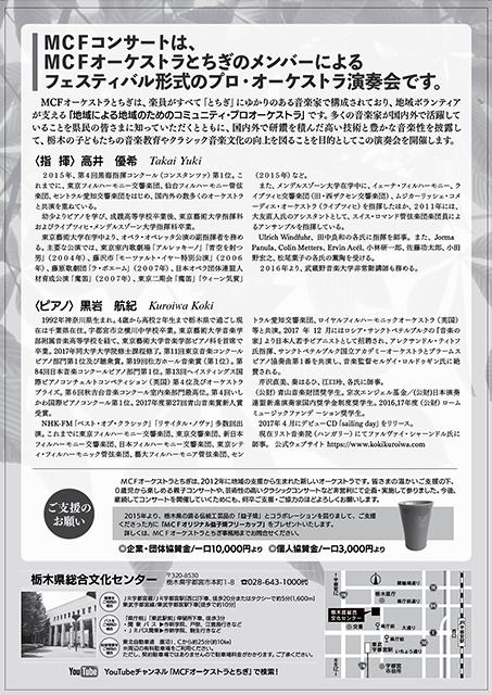 MCFオーケストラとちぎ 2018 夏 in 宇都宮