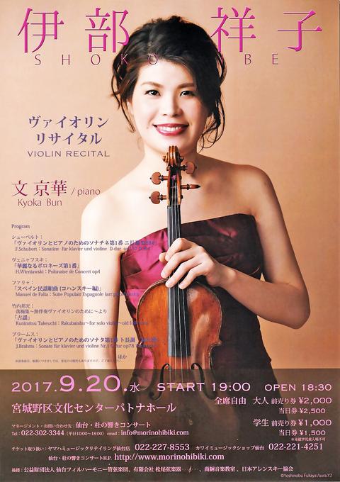 伊部祥子 ヴァイオリン・リサイタル 2017 in 仙台