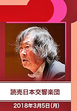 都民芸術フェスティバル 2018 読売日本交響楽団
