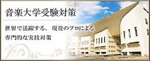 ワイズ音楽教室 ( 音大受験 )