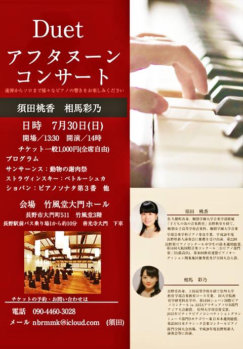 相馬彩乃 須田桃香 ピアノ アフタヌーン・コンサート 2017