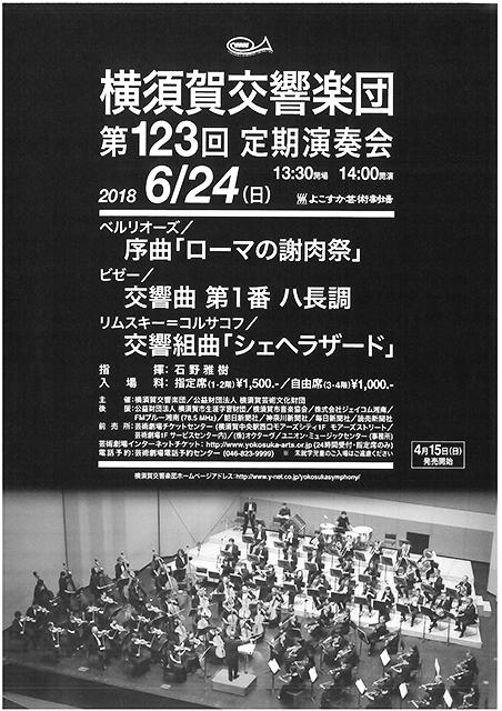 横須賀交響楽団 第123回定期 2018