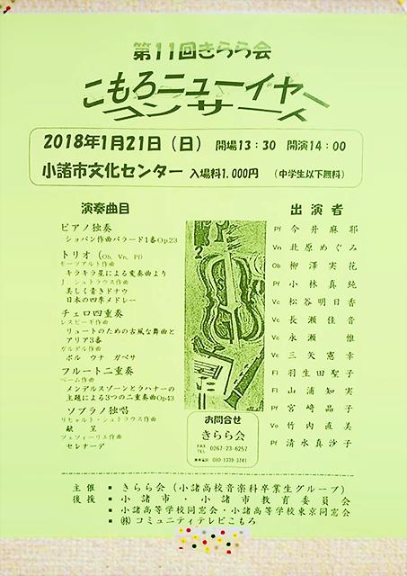 きらら会 第11回 こもろニューイヤーコンサート 2018 in 小諸市文化会館