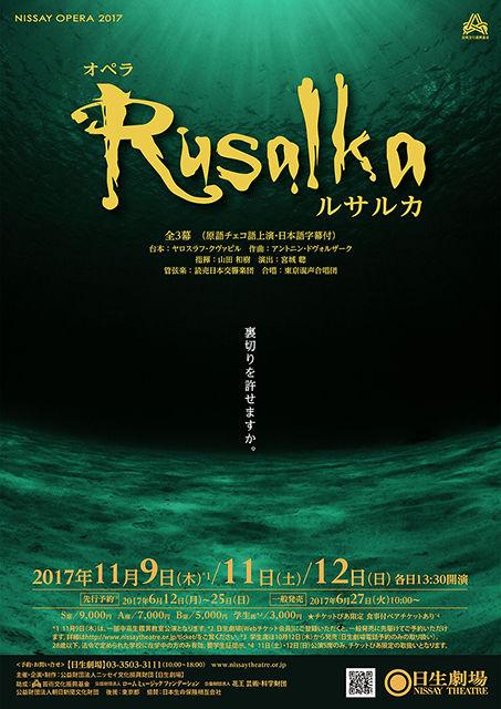 日生オペラ ドヴォルザーク オペラ ルサルカ 2017