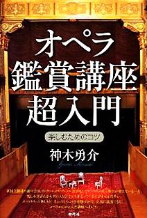 オペラ鑑賞講座 超入門 神木勇介