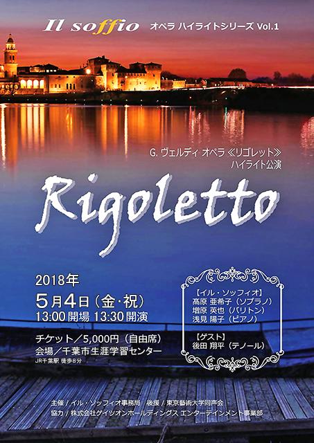 再演 イル・ソッフィオ オペラ・ハイライト リゴレット in 千葉