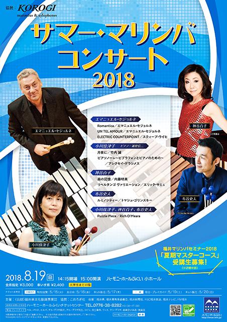 サマー マリンバ・コンサート 2018 in ハーモニーホールふくい